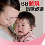 新手媽媽錦囊<br> 舒緩嬰兒發燒徵狀的五大方法