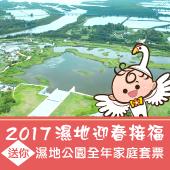 2017濕地迎春接福<br> 送你濕地公園全年家庭套票
