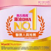 No.1 最多受訪香港私家<br>醫護人員推薦的廠商