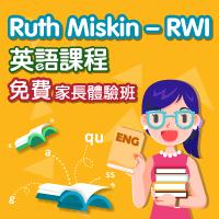 Ruth Miskin – RWI英語課程<br>免費家長體驗班
