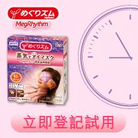 MegRhythm<br>蒸氣溫熱眼膜<br>給媽媽屬於<br>自己的Me Time
