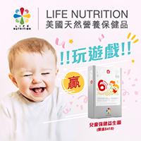 [贏獎品]<br>LIFE NUTRITION<br>兒童強健益生菌