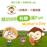 Little Freddie<br>精叻BB「有機」滿Fun Mother\'s Day