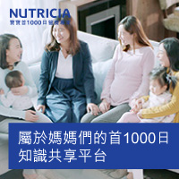 分享你的<br>首1000日故事<br>贏取NUTRICIA<br>多用途布袋